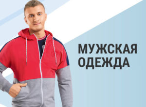 Мужская одежда Смешные Цены