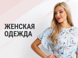 Женская одежда Смешные Цены